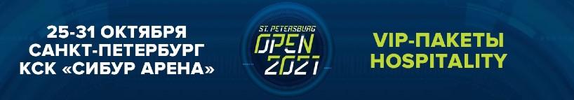 Программа гостеприимства на турнир St.Petersburg Open